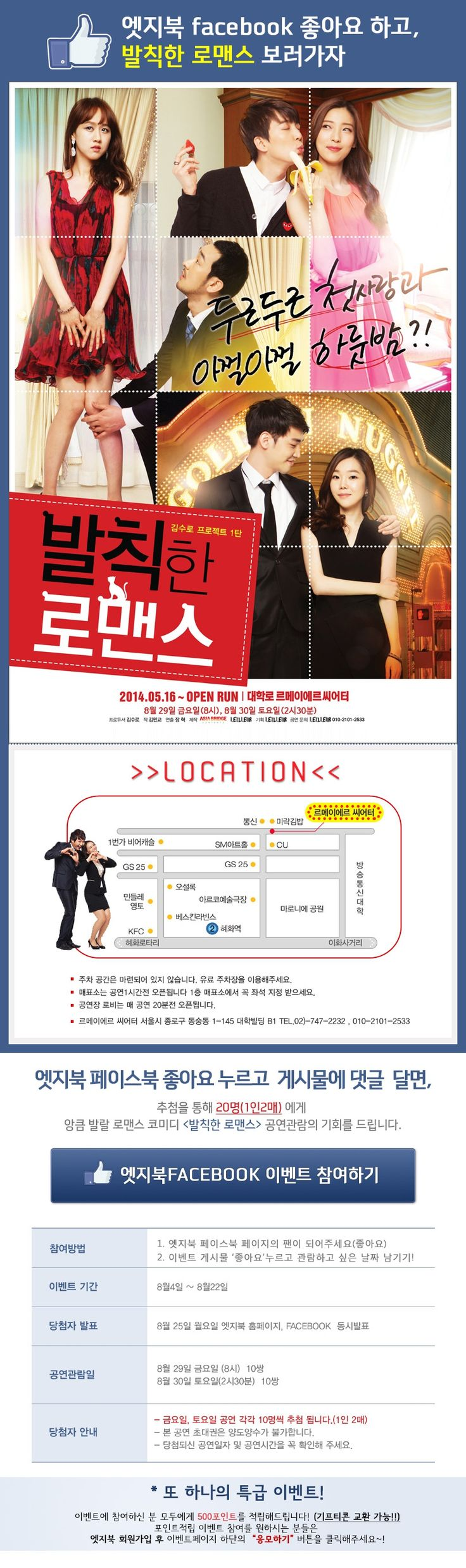 좋아요 누르고, 발칙한로맨스 연극보러가자   https://www.facebook.com/edgebookcom  http://www.edgebook.com/event_detail.html?id=60&type=now
