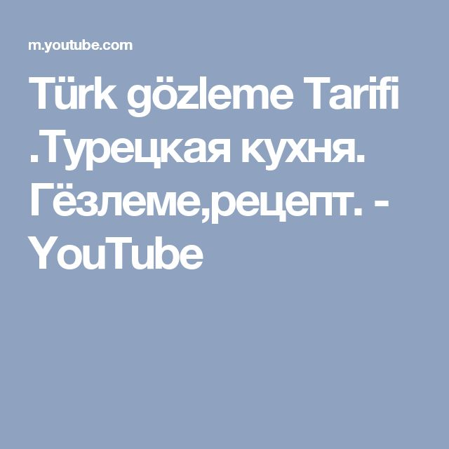 Türk gözleme Tarifi .Турецкая кухня. Гёзлеме,рецепт. - YouTube