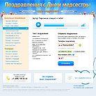 http://47617.medsestra-day.ru Поздравления с Днем медицинских сестер 12 мая Международный день медицинских сестер отмечается каждый год 12 мая. Это лучший повод поздравить представительниц самой гуманной и доброй профессии.