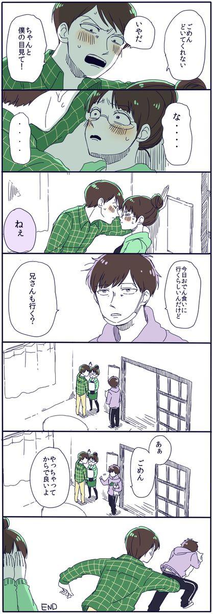 【おそ松さん漫画】『壁ドン』(チョロチョロ子)
