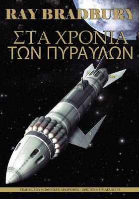 Αυτοέκδοση για συγγραφείς από Εκδόσεις Συμπαντικές Διαδρομές: Μερικοί από τους…