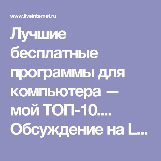 Лучшие бесплатные программы для компьютера — мой ТОП-10.... Обсуждение на LiveInternet - Российский Сервис Онлайн-Дневников