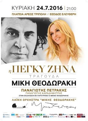 NYXTOΣΚΟΠΙΟ: Στην Τρίπολη 24/7 η Πέγκυ Ζήνα τραγουδά Μίκη Θεοδω... http://nuxtoskopio.blogspot.gr/2016/07/247.html