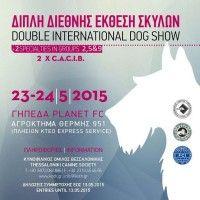 Διπλή Διεθνής Έκθεση Σκύλων 23-24/5/2015