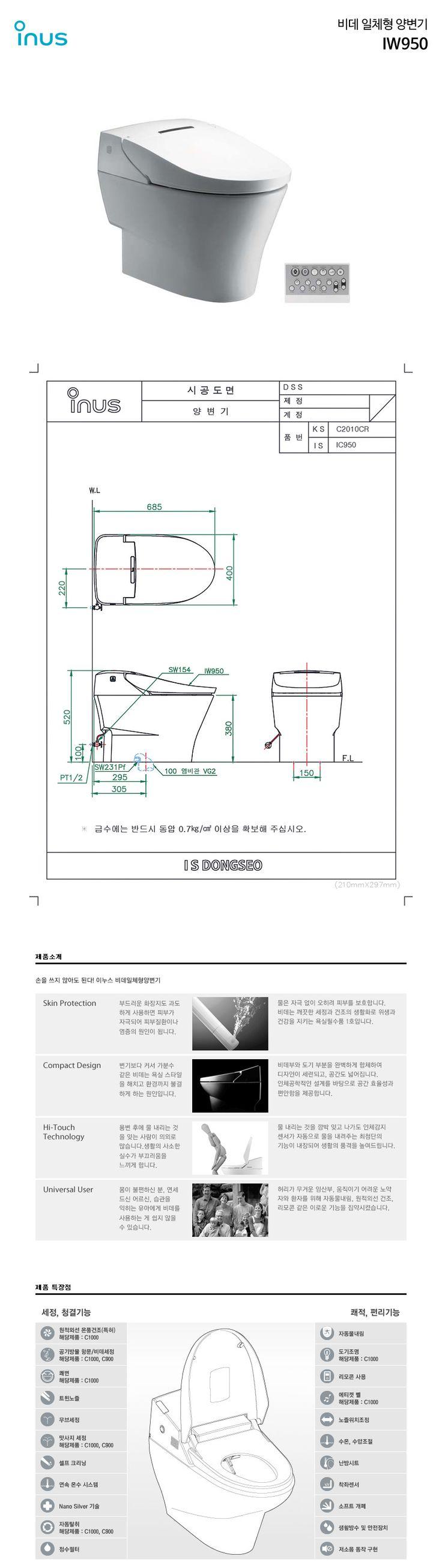 동서 이누스 IW950 비데일체형 양변기 : 지상테크 욕실용품