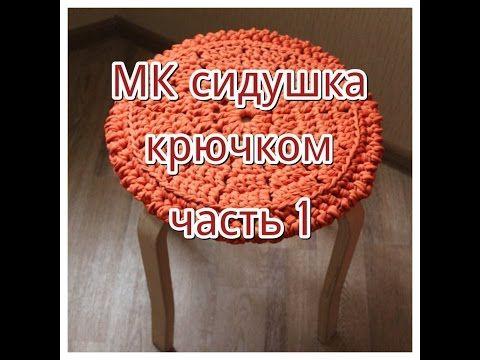 Вязаная сидушка на круглый табурет из ленточной пряжи (ч1)