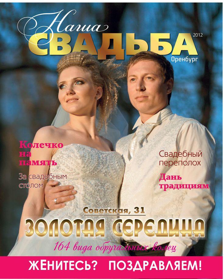 """Наша свадьба"", журнал, 120 стр."