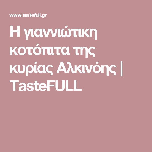 Η γιαννιώτικη κοτόπιτα της κυρίας Αλκινόης | TasteFULL