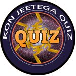 online quiz and quiz question with answer help in your exam preparation with mind improvement. quiz game, easy quiz, quiz websites helpful to enhance your confidence level for your exam.
