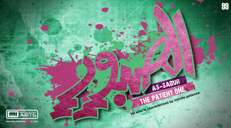 99. As-Sabur (The 99 names of God: The Patient, The Timesless)