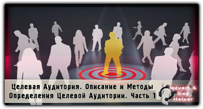 Целевая Аудитория. Описание и Методы Определения Целевой Аудитории. Часть 1