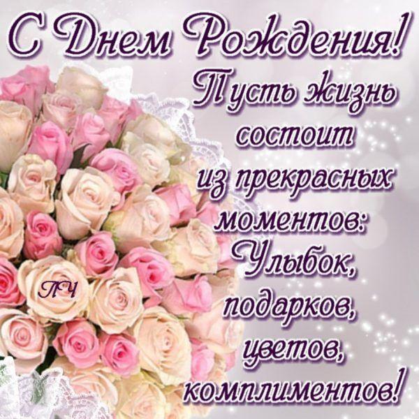 Otkrytki S Dnem Rozhdeniya Zhenshine 36 Foto Birthday Images Birthday Ecards Celebration Day