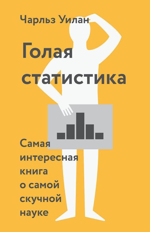 Голая статистика. Самая интересная книга о самой скучной науке #литература, #журнал, #чтение, #детскиекниги, #любовныйроман