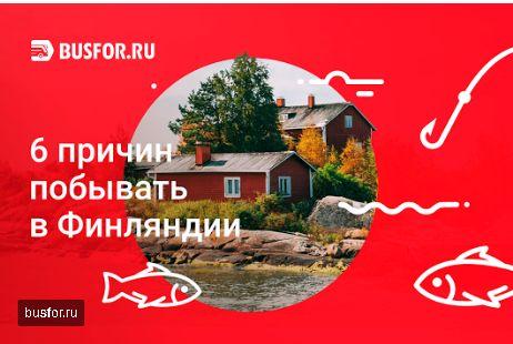 6 причин побывать в Финляндии
