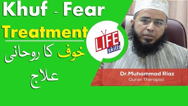 Khuf (Fear) Ka Asmaul Husna Se Ilaj in Urdu by Dr Riaz | Life Skills TV