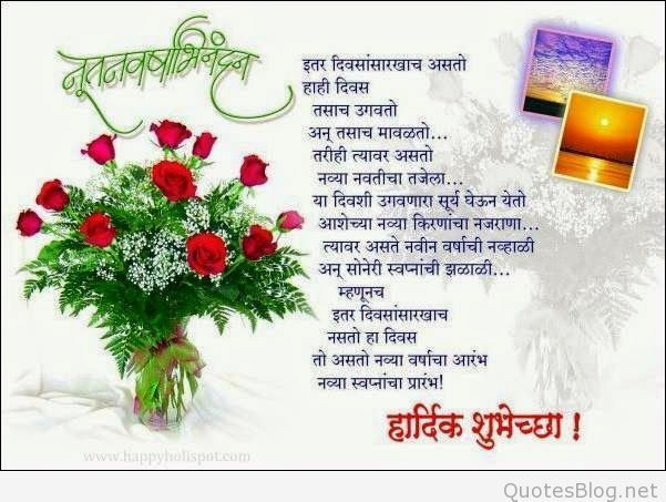 Happy New Year In Marathi Images Quotes Sms Dp Status Happy