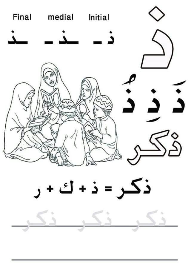35 best arabic letter kindergarten images on Pinterest Letters