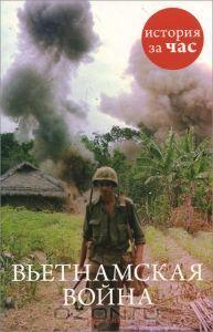 Ozon.ru - Книги | Вьетнамская война История за час | Смит Н. | | | Купить книги: интернет-магазин / ISBN 978-5-389-07040-0