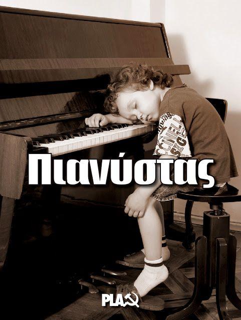 Πιανύστας