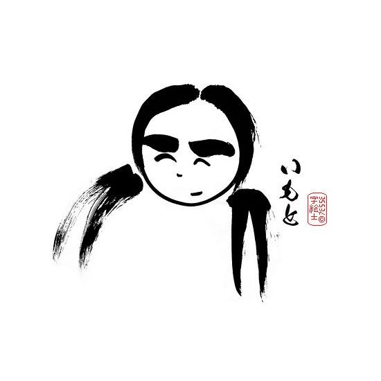 Ayako Imoto イモトアヤコ (井本 絢子)  Sumi-e by: 7e55e  #japan #kawaii