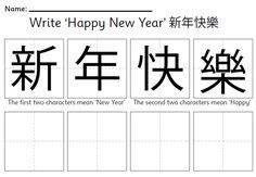 Try your hand at Chinese Writing with our guide to writing 'Happy New Year' in Chinese. #chinesenewyear