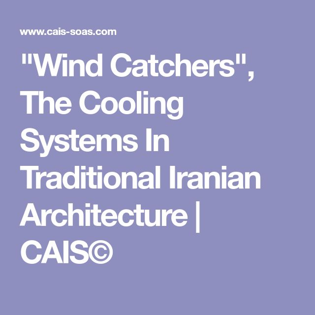 """""""Wind Catchers"""", The Cooling Systems In Traditional Iranian Architecture 
