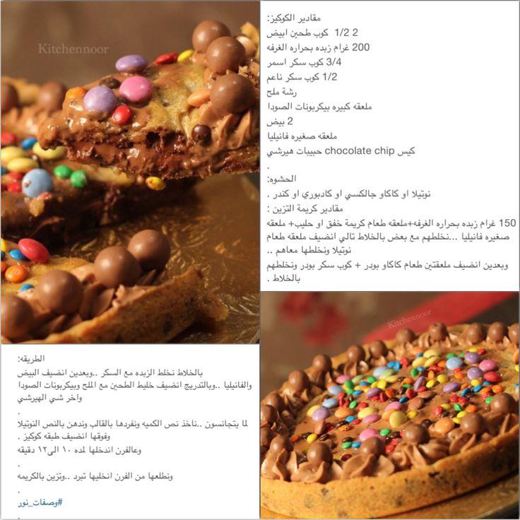 كيكة الكوكيز Cooking Sweet Pie Cake