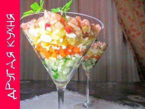 Салат РИВЬЕРА. Новогодний салат!
