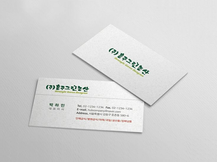 heungju business card design 흥주그린농산 명함 디자인 company businesscard