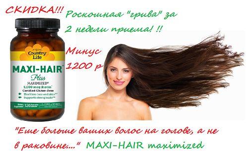 Maxi Hair Plus - витамины для роскошных волос! Закажите со скидкой в 500 рублей плюс скидка по акции!  Великолепный #ПОДАРОК на 8 марта - покори любимую заботой!