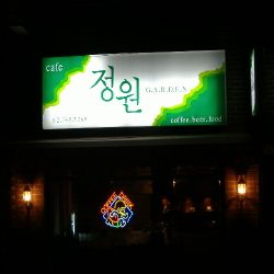 정원 - 70-1 Hyehwa-dong, Jongno-gu, Seoul / 서울 종로구 혜화동 70-1