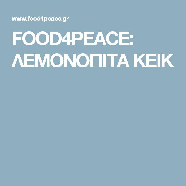 FOOD4PEACE: ΛΕΜΟΝΟΠΙΤΑ ΚΕΙΚ