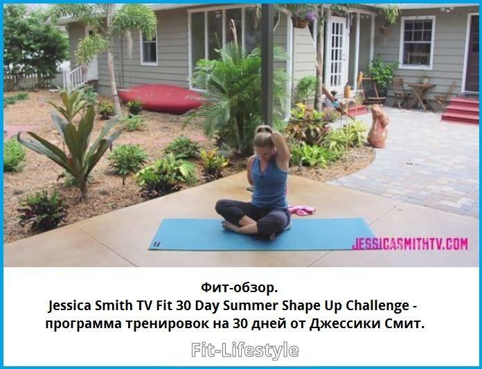 Фит-обзор. Jessica Smith TV Fit 30 Day Summer Shape Up Challenge - программа тренировок на 30 дней от Джессики Смит