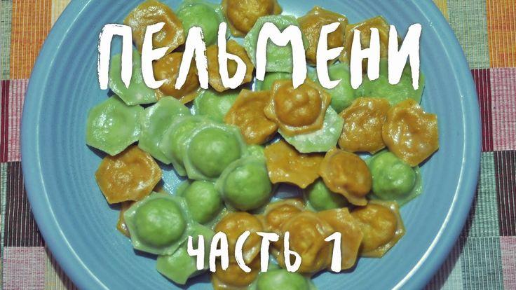 Пельмени. Часть 1. Жёлтые с нутом, зелёные с тофу и шпинатом