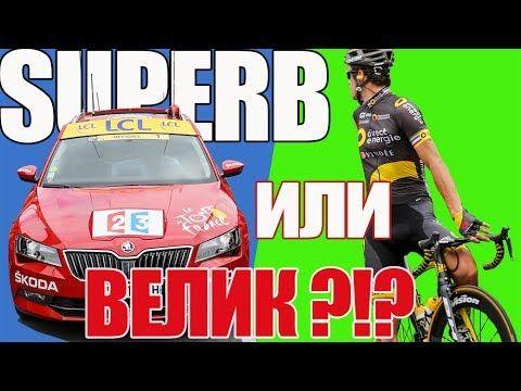 Skoda Superb 2017 или Велосипед за 2 миллиона? Что Круче? Игорь Бурцев Т...