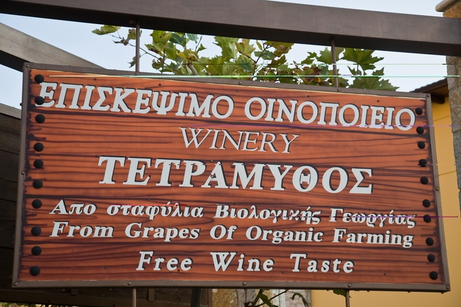 Welcome sign at Tetramythos Winery