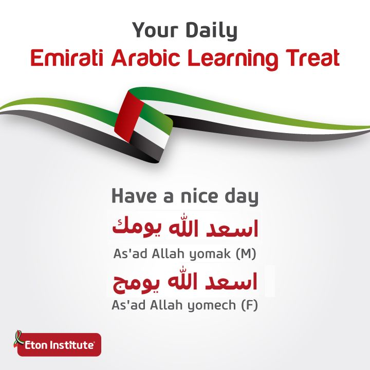 express yourself learning institute Learn to speak emirati arabic in celebration of uae national day 2015 this is part of eton institute's social learning program | see more ideas about arabic lessons, learning arabic and arabic language.