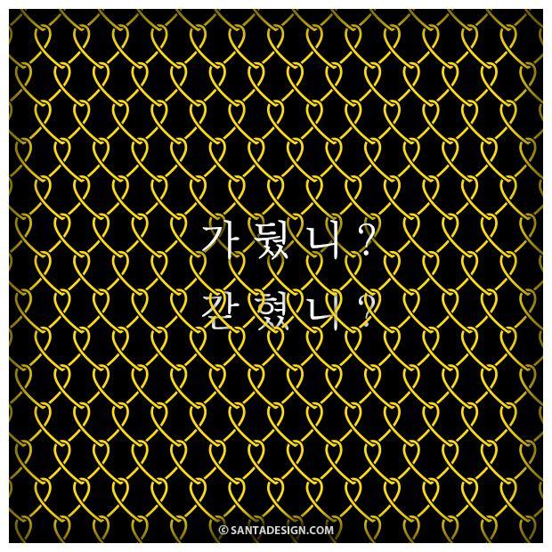 우리. / #Yellow #Ribbon #Wire #Entanglement #Chain #YellowRibbon #노란리본 #철조망