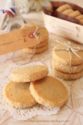 Salted vanilla cookies「塩バニラのさくさくディアマン・クッキー」きゃらめるみるく | お菓子・パンのレシピや作り方【corecle*コレクル】