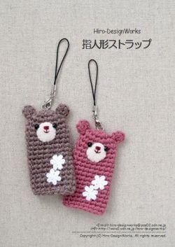 画像1: 指人形ストラップ編み図