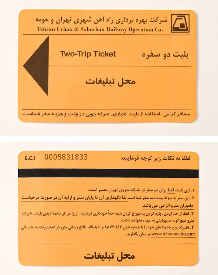 Two-trip ticket from the metro of Tehran, Iran.