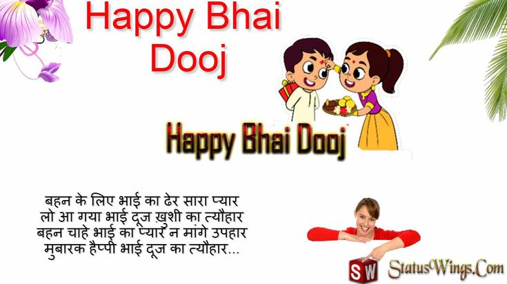Happy bhai dooj wishes for sister in hindi wishes for