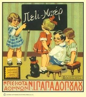 Το Αφηρημένο Blog: Παλιές Ελληνικές Διαφημίσεις. Μέρος 1ο
