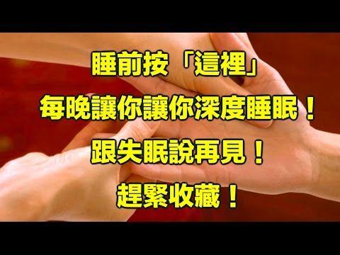 握住自己的「中指」幾分鐘後,你的體內就會發生驚人的變化!趕快試試看吧 - YouTube