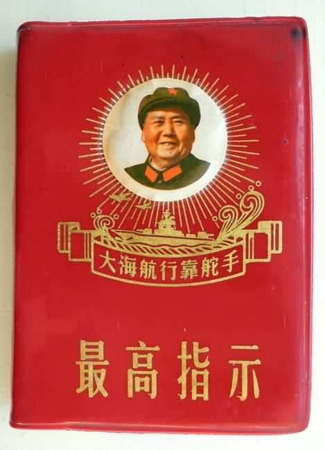 "PR China, Cultural Revolution: Mao's little red book ""Zui gao zhibiao"" (The Highest Goals) with Lin Biao calligraphy under Mao's frontispiece portrait image. - Published in 1969, 477 pages:"