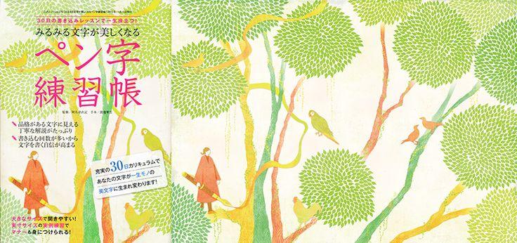 三才ブックス「みるみる文字が美しくなるペン字練習帳」 #表紙 #水彩
