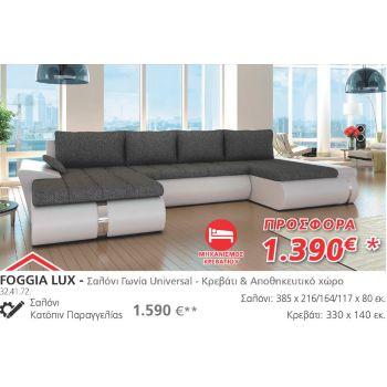 Καναπές γωνία- κρεβάτι FOGGIA LUX