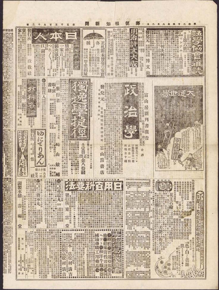 The Yubin-Hochi-Shimbun, 2 June 1891