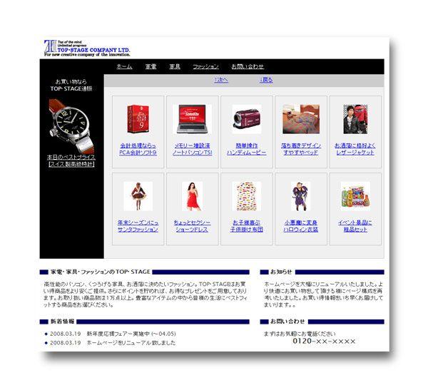 メイン画像として、多くの商品を陳列させることができるデザイン。