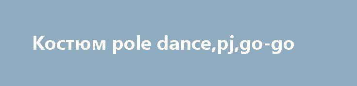Костюм pole dance,pj,go-go http://brandar.net/ru/a/ad/kostium-pole-dancepjgo-go/  Костюм для танцовщиц pole dance,go-go,pjне парный(Новый)Размер Sбифлекс - голограмма